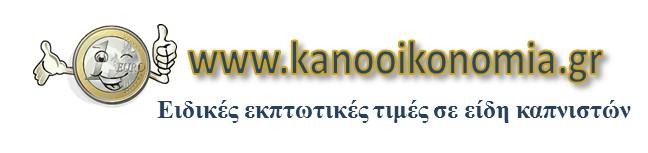KanoOikonomia.gr