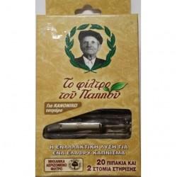 Πιπάκι 8mm για κανονικό τσιγάρο με αποσπώμενο στόμιο