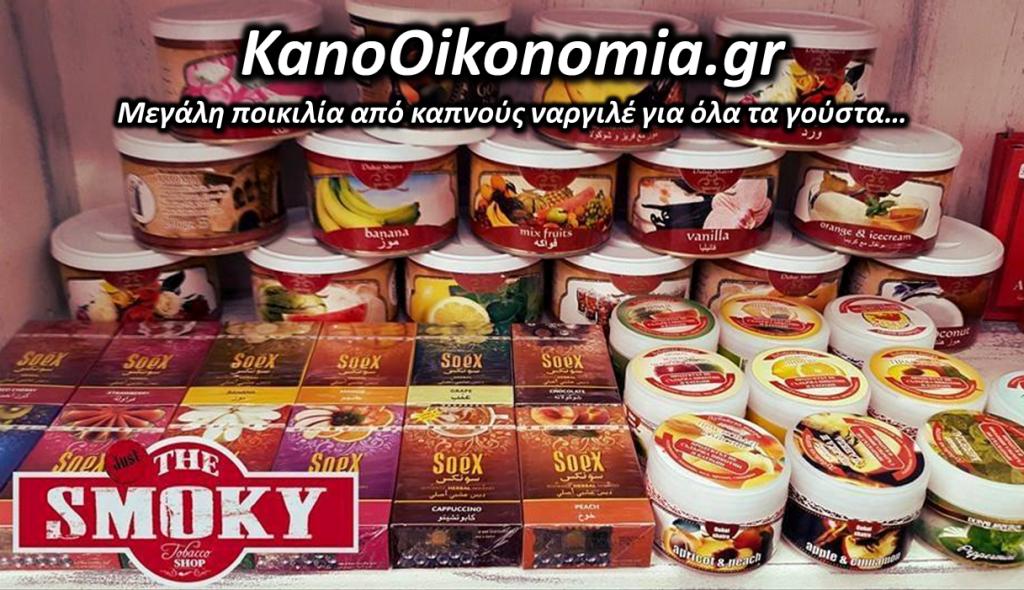 kapnoi-nargile