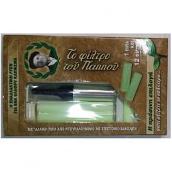 Μεταλλική Πίπα με πράσινο φίλτρο Regular & 12 φίλτρα