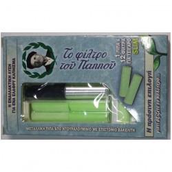 Μεταλλική Πίπα με πράσινο φίλτρο Slim & 12 φίλτρα